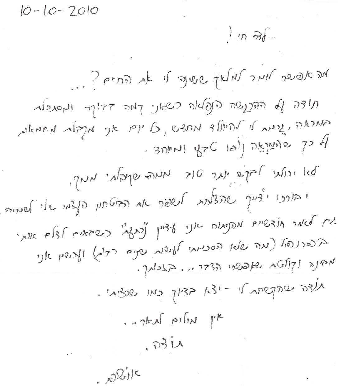 מכתב תודה מאושרת