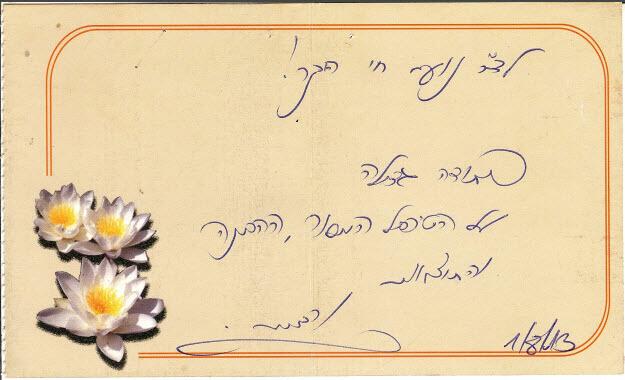 מכתב תודה מורדית