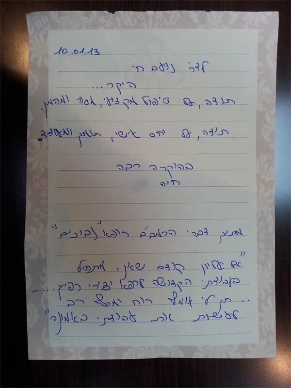 חיה  מכתב תודה על בגדלת חזה