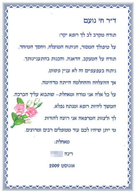 מכתב תודה לאחר ניתוח מרינה
