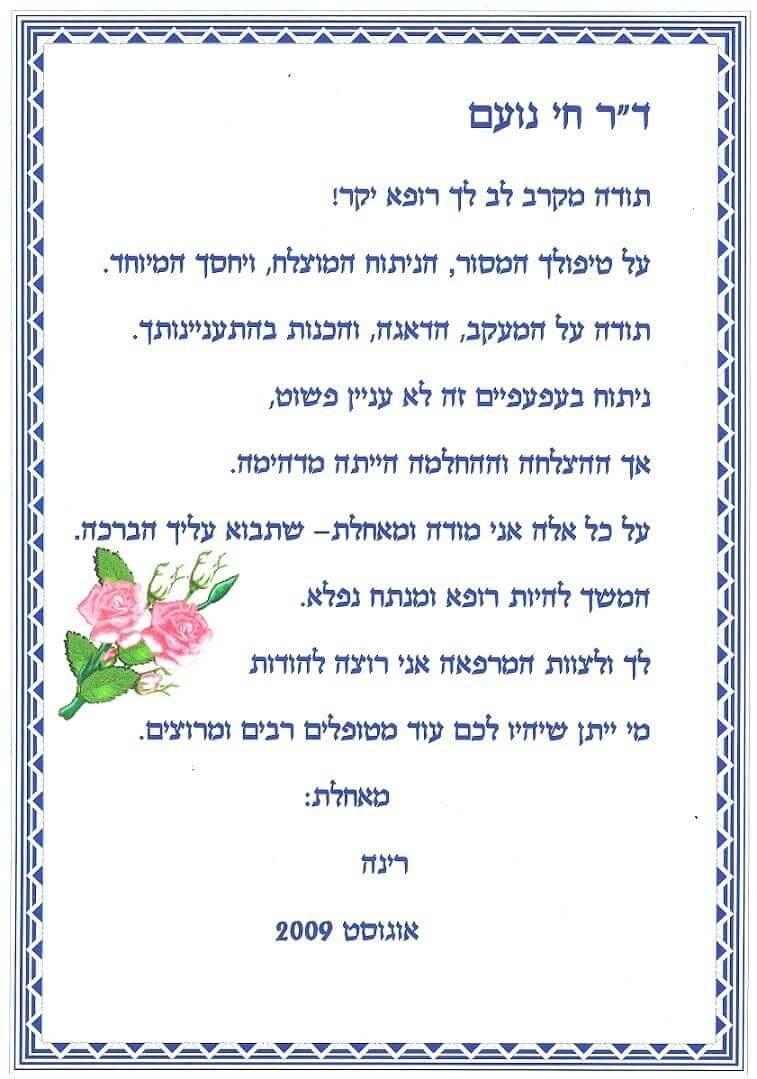 מכתב תודה מרינה