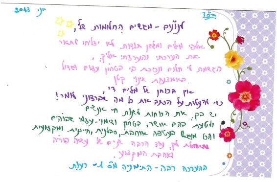 מכתב תודה מרעות