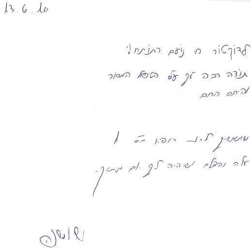 מכתב תודה משושנה