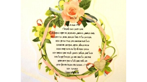 מכתב תודה קרן