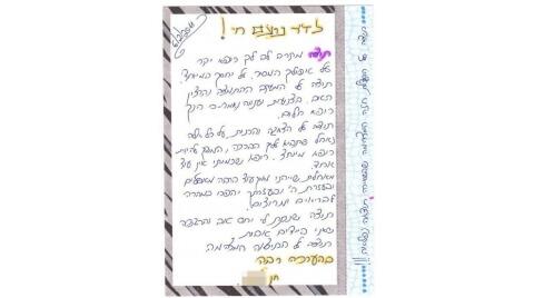 מכתב תודה מחן