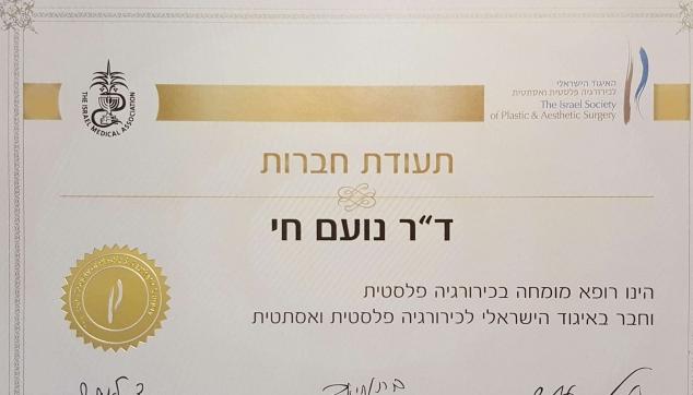 חבר באיגוד הישראלי לכרורגיה פלסטית ואסתטית